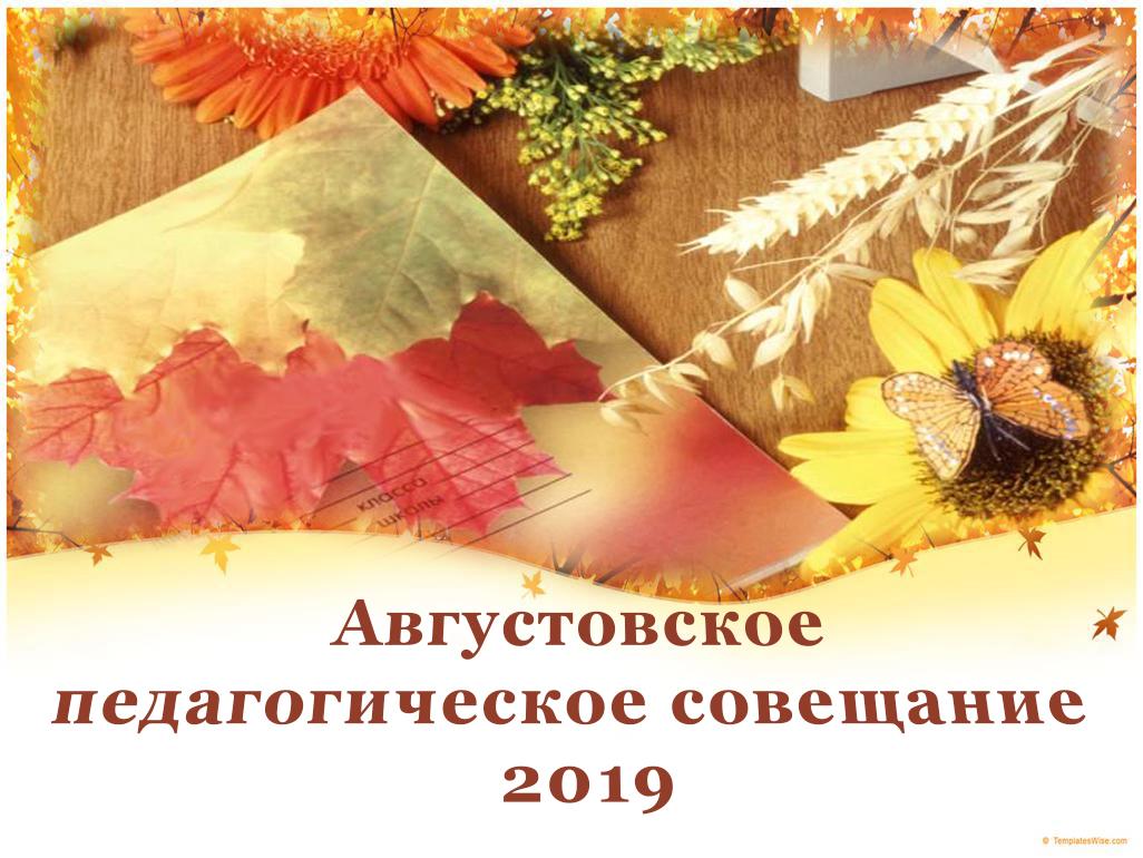 Августовское педагогическое совещание— 2019