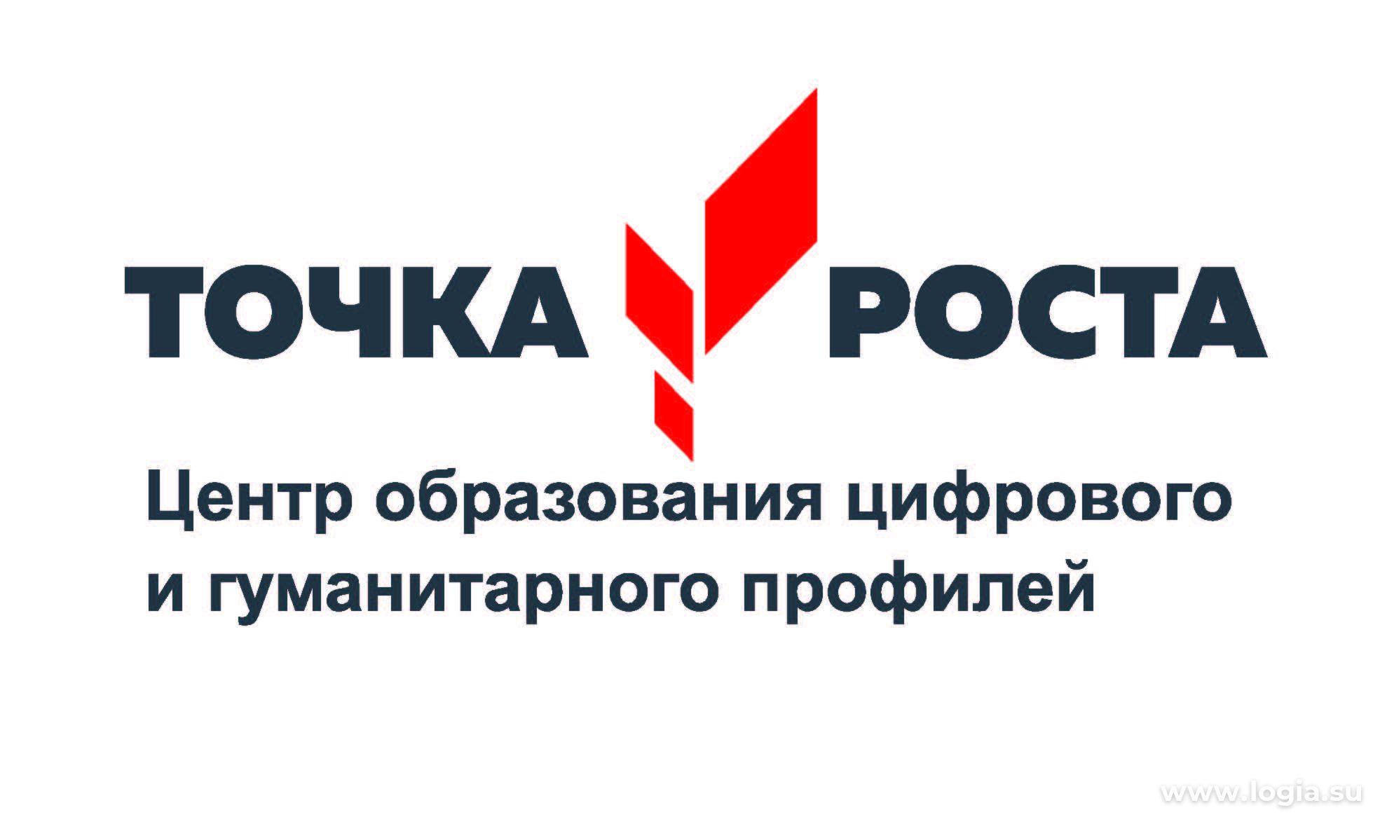 Повышение квалификации педагогов центра «Точка роста»06.05.2020г