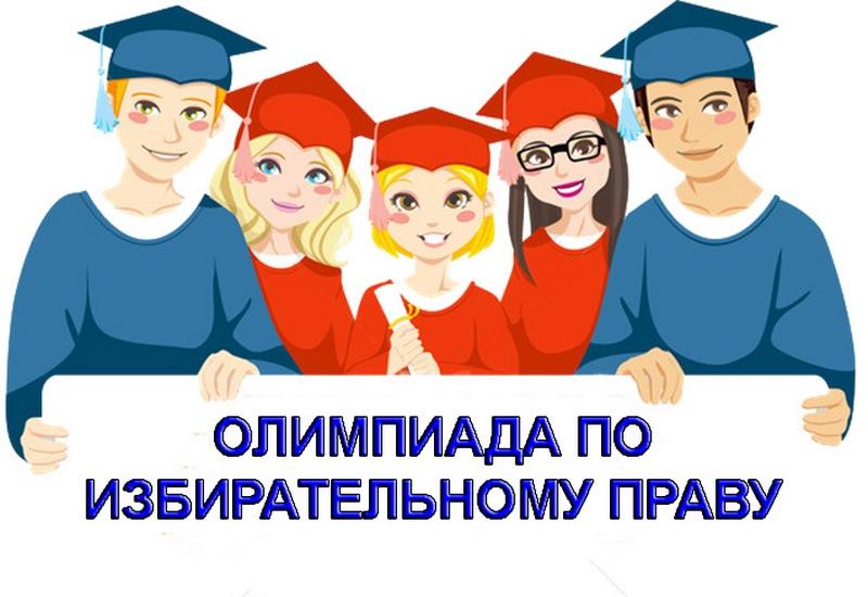 Всероссийская олимпиада школьников  по вопросам избирательного права и избирательного процесса