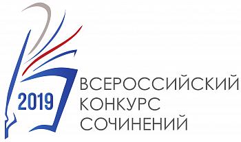 Муниципальный этап Всероссийского конкурса сочинений— 2019