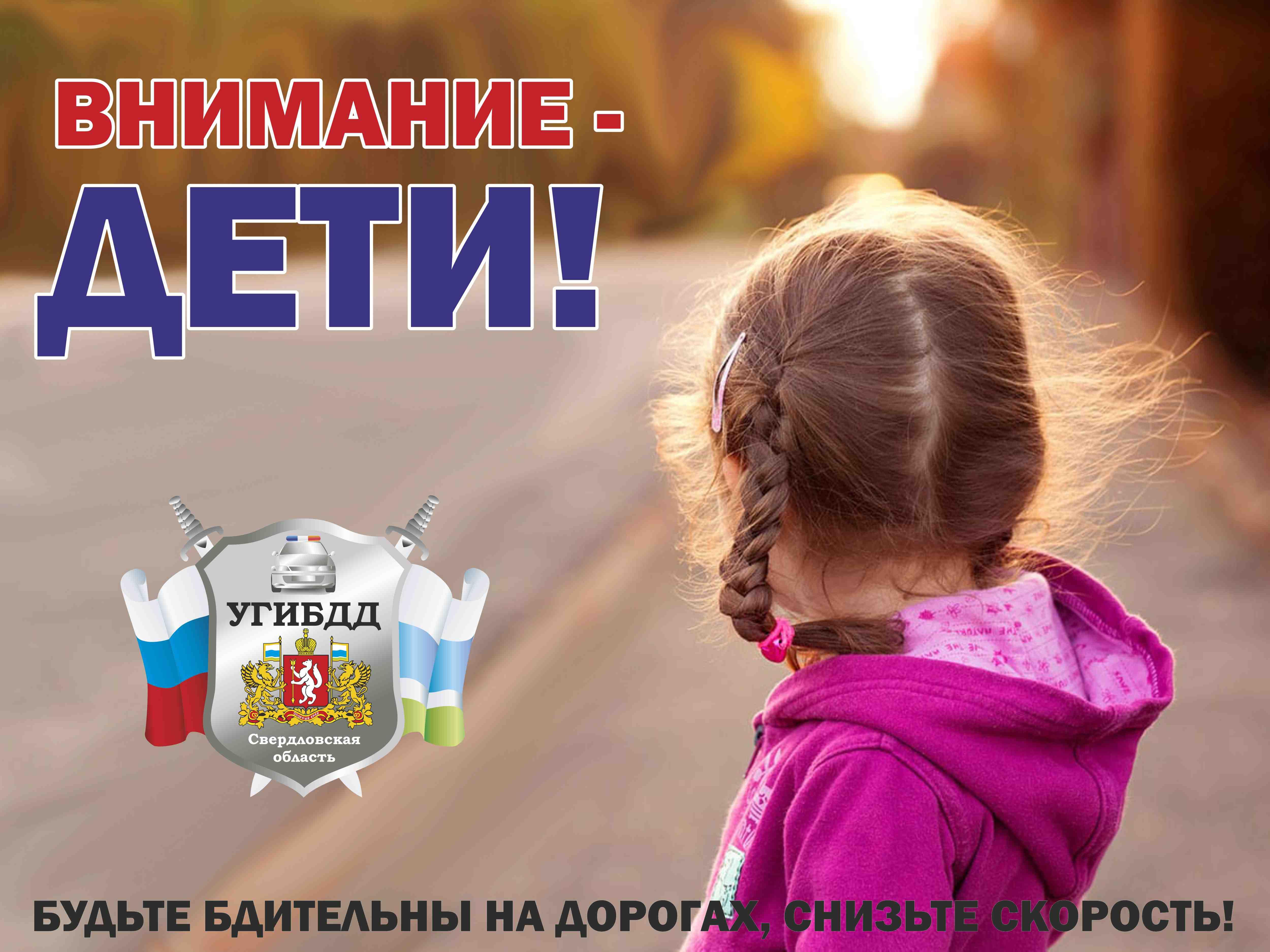 Ежегодная широкомасштабная профилактическая акция «Внимание, дети!», пройдет с 26 августа по 15 сентября