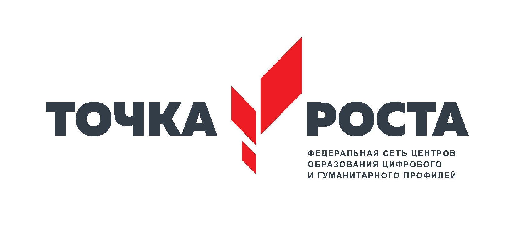 Информация о закупке мебели, напольных шахмат, логотипов для Центра «Точка роста» на базе МАОУ «Натальинская СОШ»