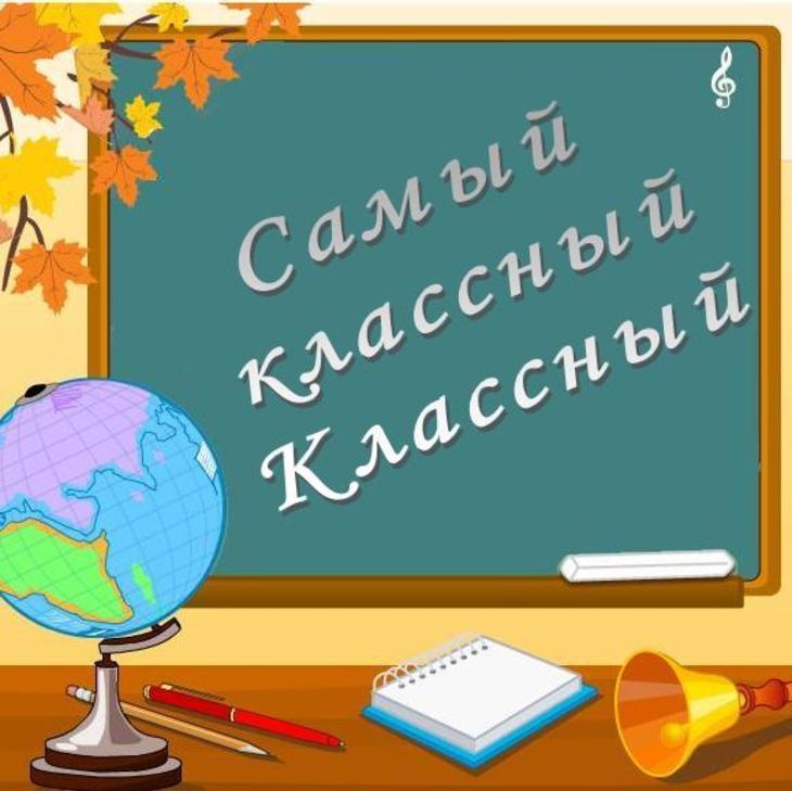 В Муниципальном образовании Красноуфимский округ прошёл заключительный (заочный) этап муниципального конкурса педагогического мастерства «Самый классный классный – 2020»