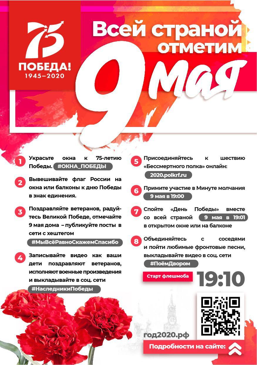 Онлайн-акции, посвященные празднованию 75— летней годовщине Победы в Великой Отечественной Войне