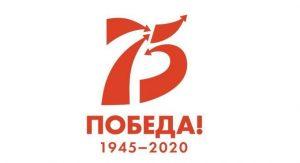 Cтартовали онлайн-конкурсы и акции, посвященные 75-летию Победы в Великой Отечественной войне