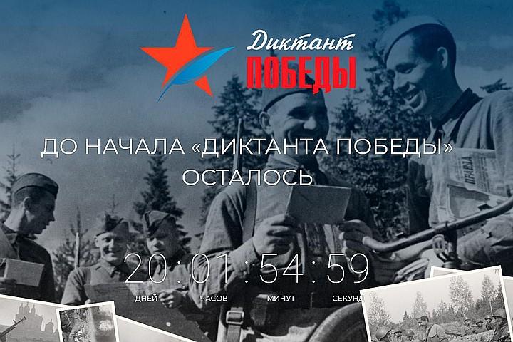 Историческая акция «Диктант Победы» на территории МО Красноуфимский округ