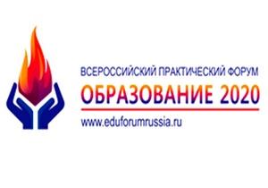 Всероссийский онлайн-форум руководителей «Образование 2020»