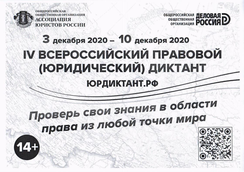 О проведении IV Всероссийского прaвового (юрlцического) диктаrrта