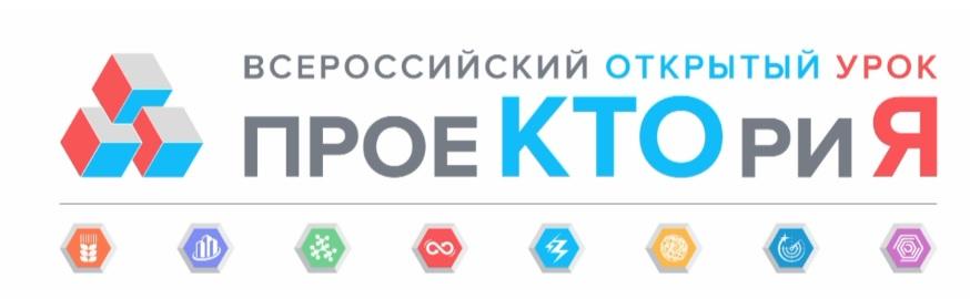Всероссийский открытый урок «Большая стройка»