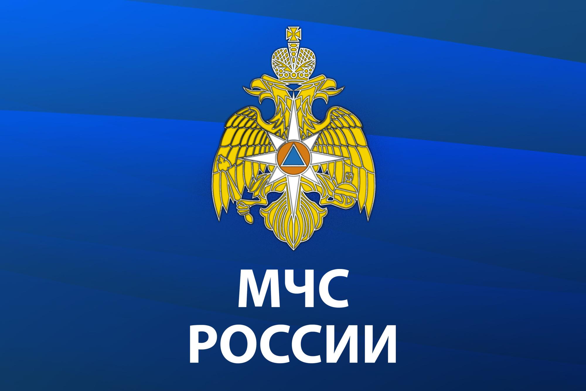 Скачай приложение МЧС России!