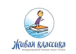Итоги X Всероссийского конкурса юных чтецов «Живая классика»— 2021