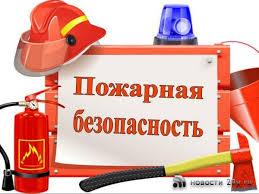 Обучающиеся Красноуфимского района проверили свои знания в вопросах пожарной безопасности
