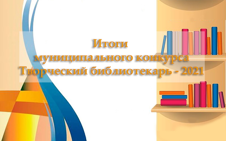 Итоги муниципального конкурса «Творческий библиотекарь»