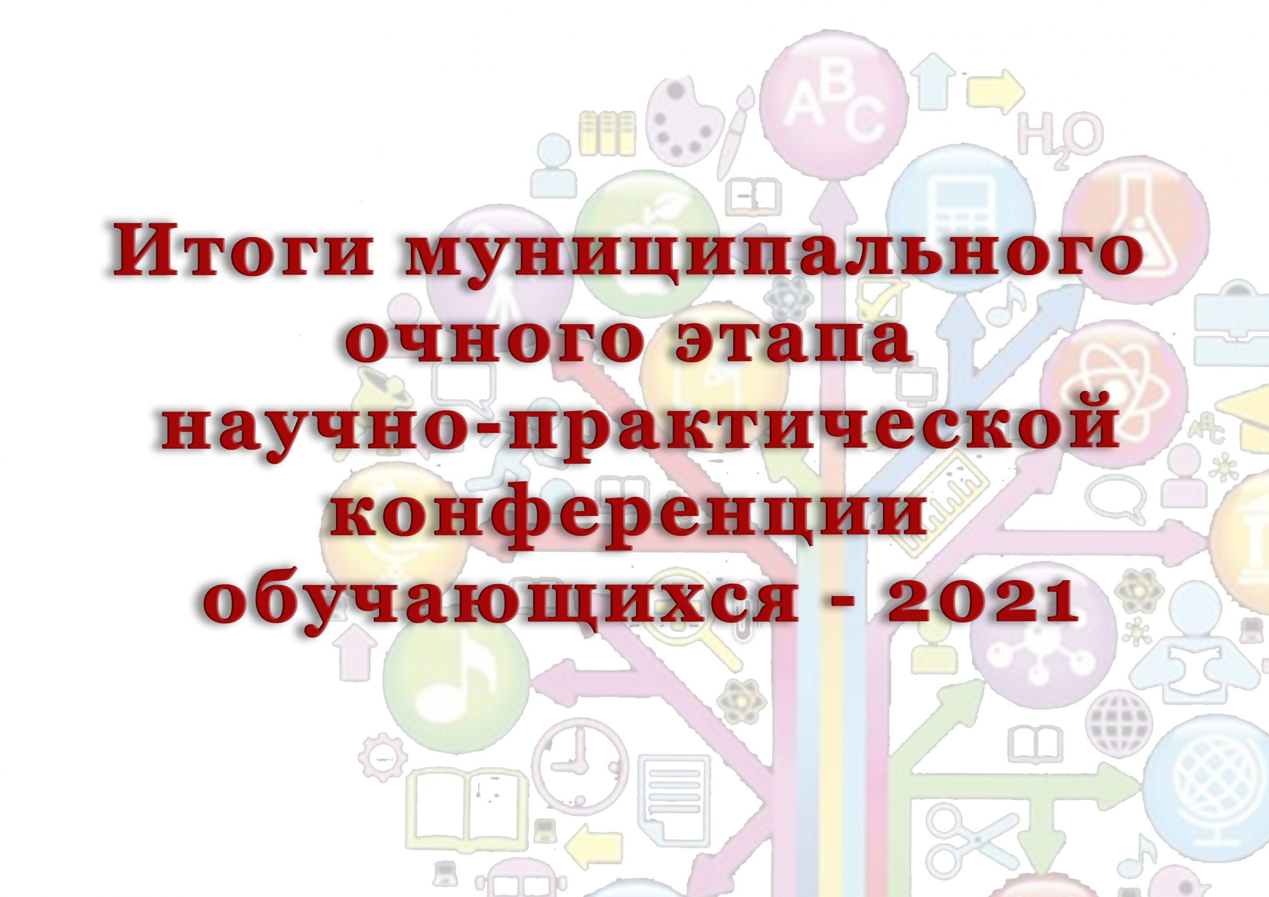 Научно-практическая конференция обучающихся  2020/2021 учебного года «Юные интеллектуалы Среднего Урала»