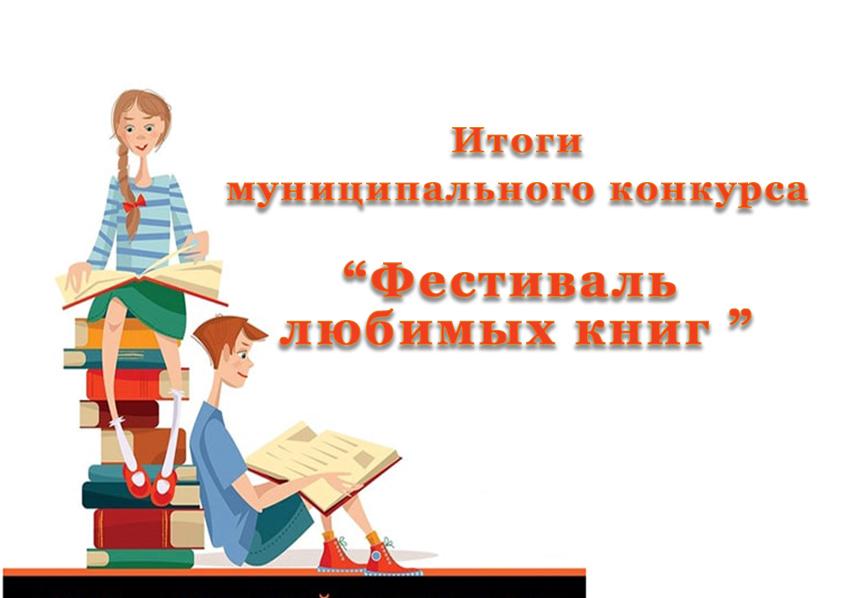 Муниципальный конкурс «Фестиваль любимых книг»