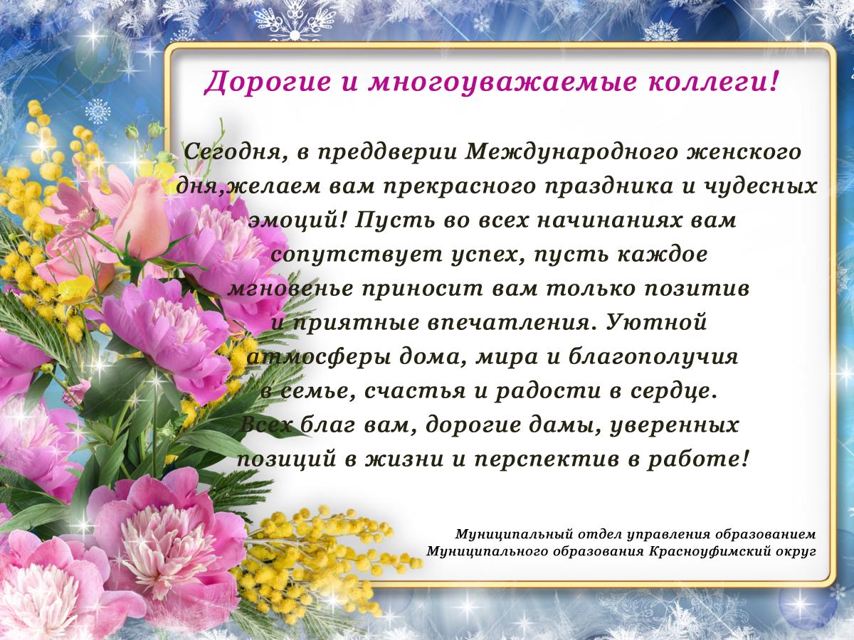 МОУО МО Красноуфимский округ поздравляет всех дам с Международным женским днем!