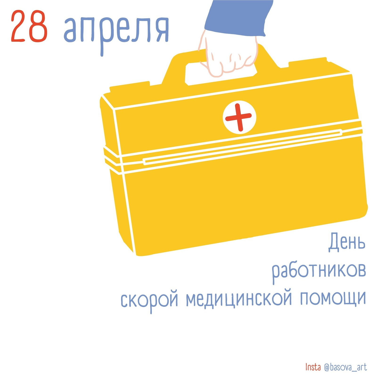 28 апреля— День работников медицинской скорой помощи
