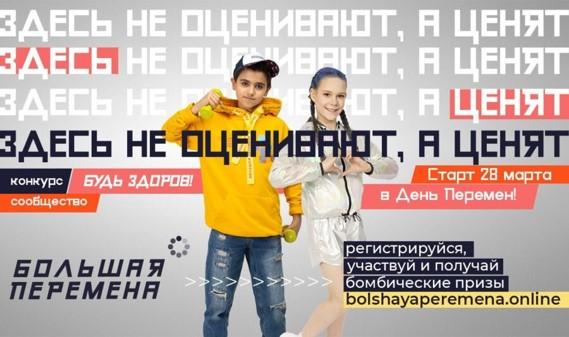 Стартовал Всероссийский конкурс «Большая перемена 2021»