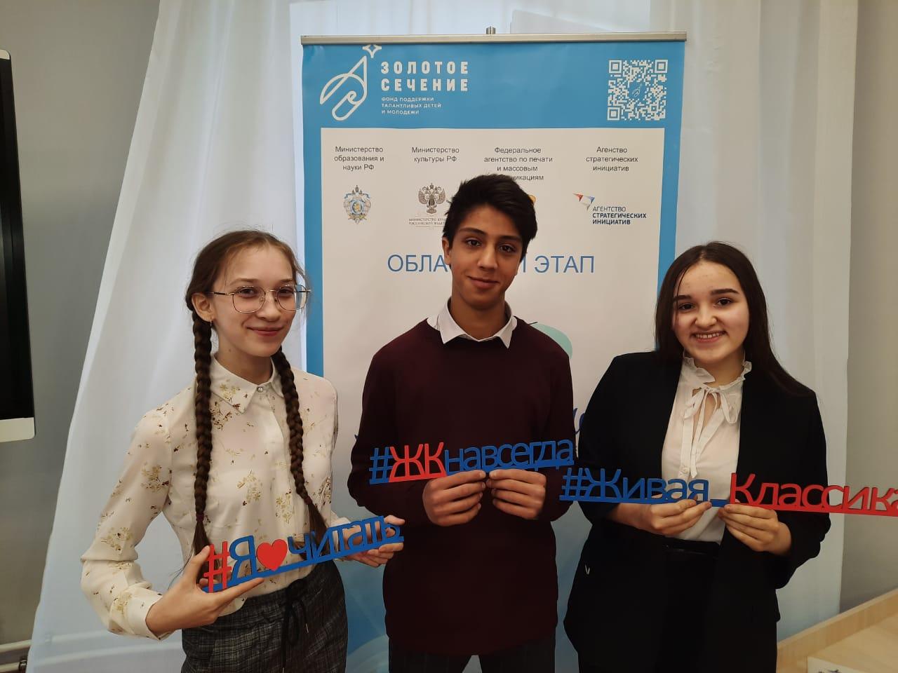 Итоги регионального тура Всероссийского конкурса юных чтецов «Живая классика— 2021»