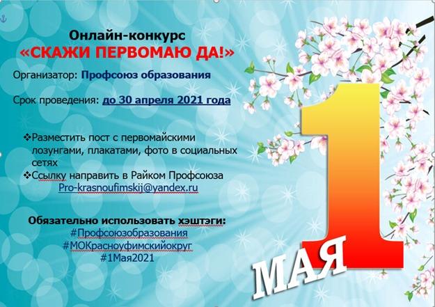 Районный профсоюзный интернет-конкурс «Скажи Первомаю Да»