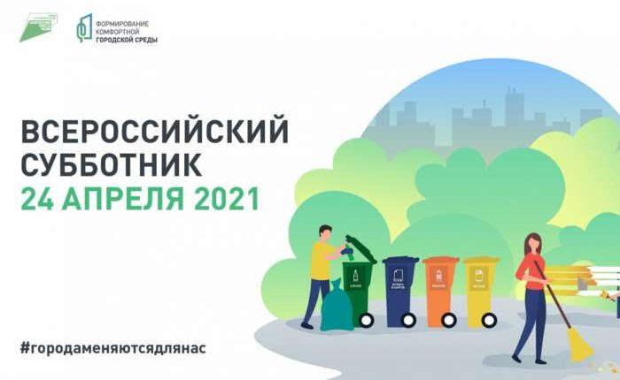 24 апреля пройдет Всероссийский субботник