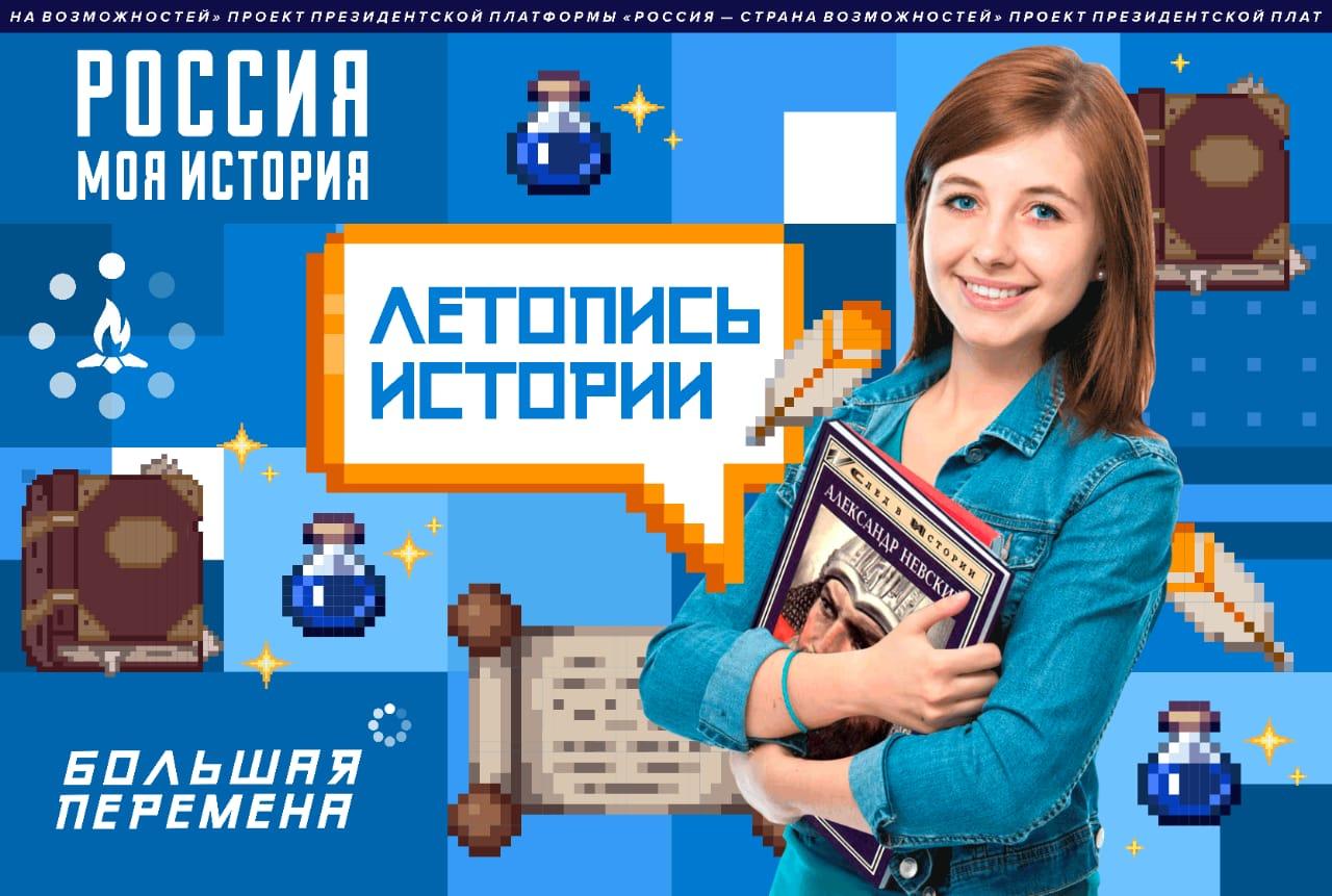 «Летопись истории»: участники «Большой перемены» узнают о подвигах Александра Невского