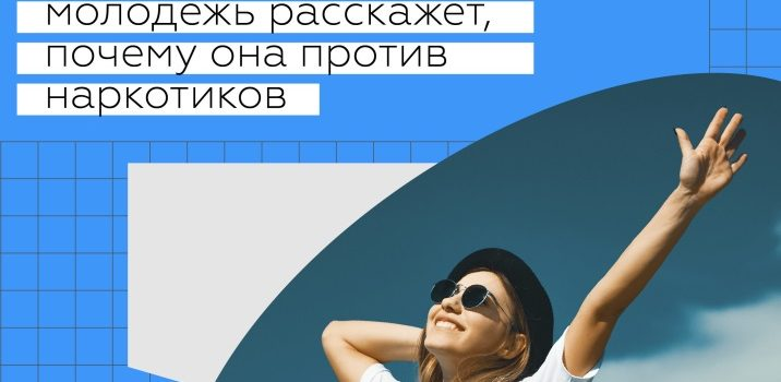 Всероссийская интернет-акция «Стимул мечты – это сам ты!»