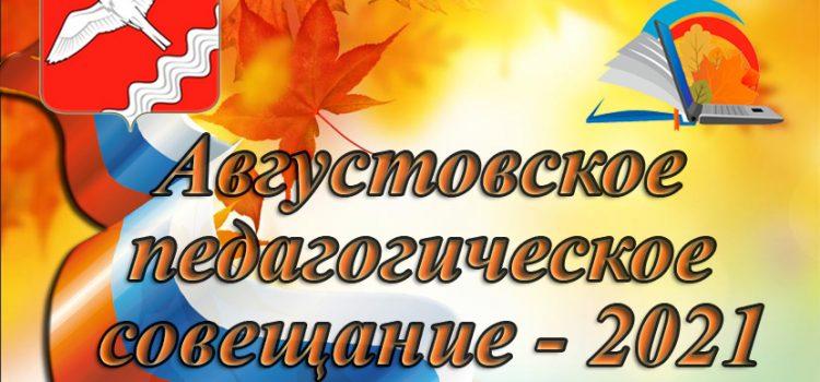 Августовское педагогическое совещание – 2021