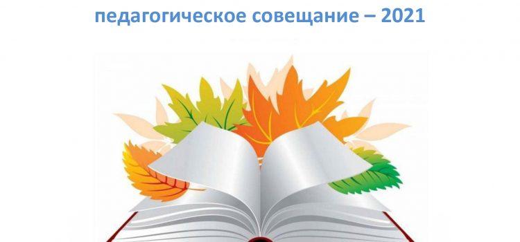 Августовское педагогическое совещание— 2021