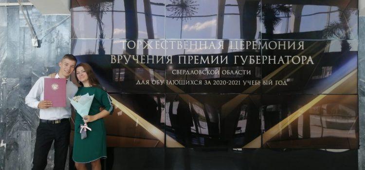 Церемония вручения премий Губернатора Свердловской области  для обучающихся за 2020/2021 учебный год