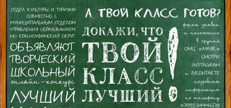 """Приглашаем принять участие в муниципальном творческом онлайн-конкурсе """"Лучший класс!"""