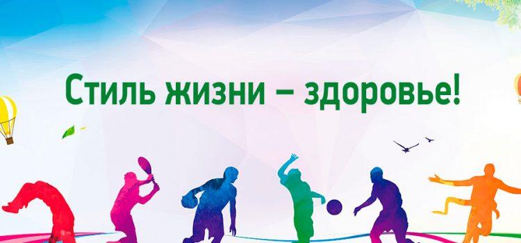 Муниципальный этап конкурса «Стиль жизни – здоровье!» в МОУО МО Красноуфимский округ