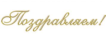 МОУО МО Красноуфимский округ поздравляет всех педагогов МО Красноуфимский округ с Днем учителя